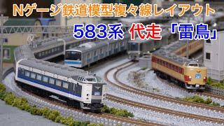 583系代走「雷鳥」レア列車!Nゲージ鉄道模型複々線レイアウト N scale model railroad
