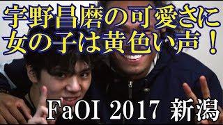 【宇野昌磨】FaOI2017新潟。可愛さ100%。宇野昌磨のバズーカ砲に若い女...