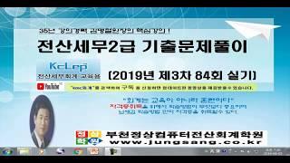 [부천훈장]전산세무2급제84회실기기출문제풀이 (2010…