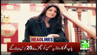 7am News Headlines | 14 Aug 2020 | 24 News HD