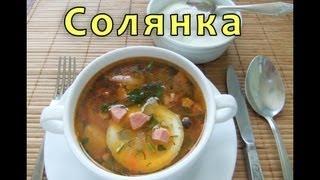 Солянка - рецепт сборной мясной солянки