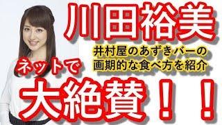 昔からあずきバーが大好きという川田裕美ですが、 画期的な食べ方を番組...