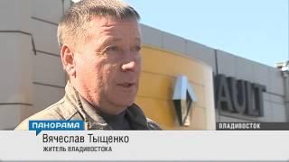 """Покупатели автомобилей """"Рено"""" во Владивостоке остались без машин и без денег"""