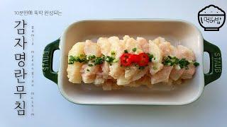 [감자요리]감자명란무침 만들기(gamja myeongl…