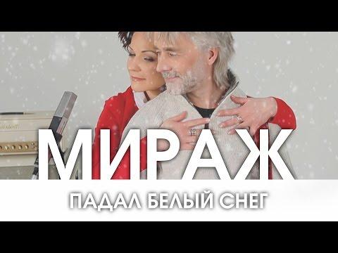 Мираж - Падал белый снег (teaser)