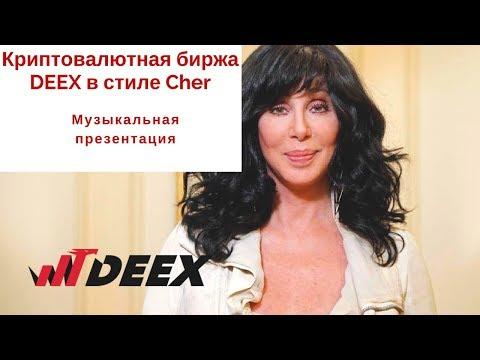 Криптовалютная биржа DEEX в стиле Cher. Музыкальная презентация