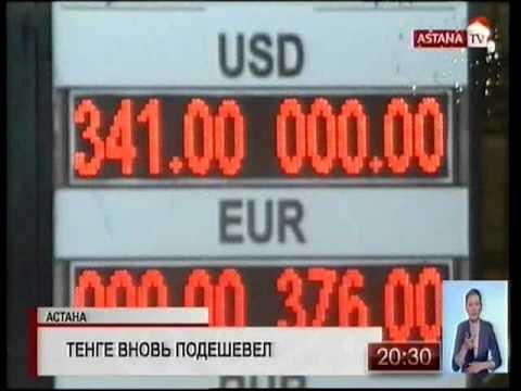 Национальная валюта сегодня неожиданно подешевела сразу на семь тенге