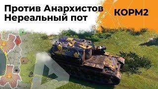 КОРМ2 против Анархистов. Нереальный пот