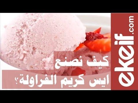 كيف نعد آيس كريم الفراولة؟