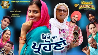 Shindo Da Parhona : Full Movie | New Punjabi Comedy Movie 2020 | Happy Jeet Pencher Wala