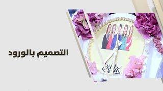 هبة جمال - التصميم بالورود
