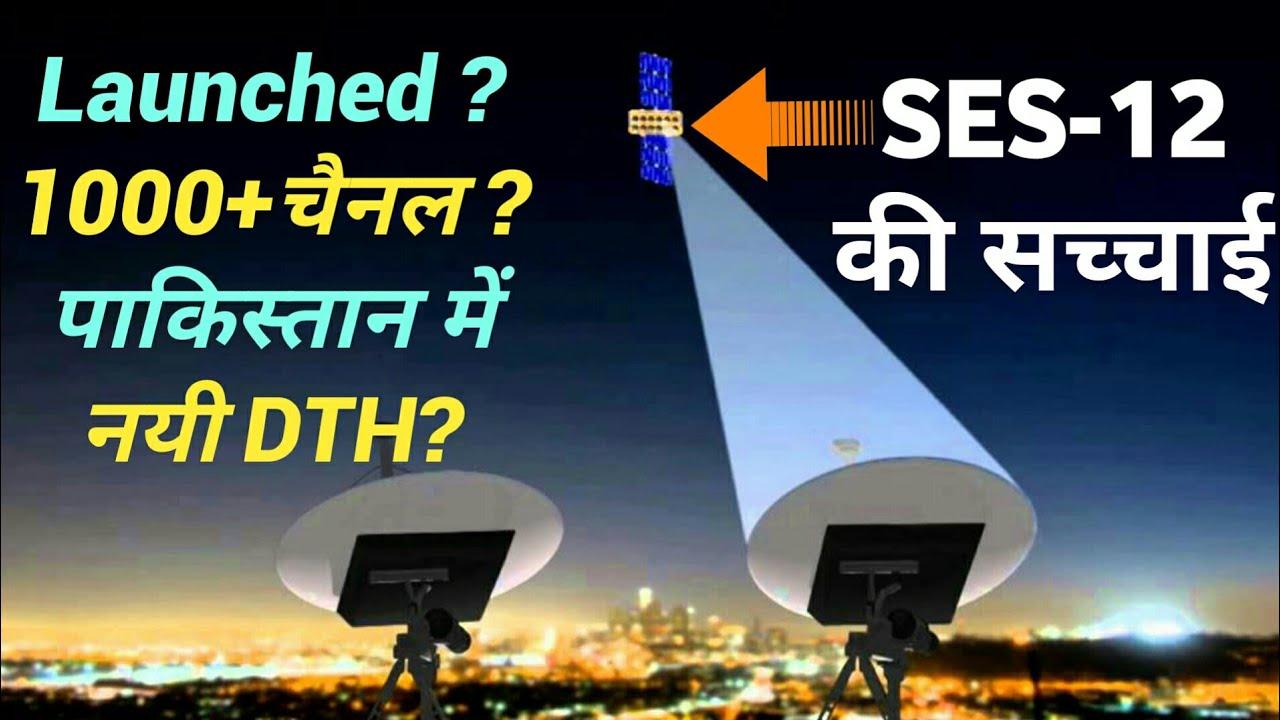 SES 12 की सच्चाई | 1000+ चैनल | SES 12 Satellite