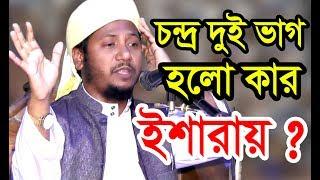যে বয়ানটি পুরা বিশ্বকে অবাক করলো।মুফতী মুহসিনুল করীম বিন কাসেম।Mufti Muhsinul Karim Bin Kashem