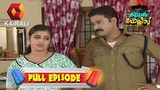 Kudumba Police 23/02/17 Real Full Episode