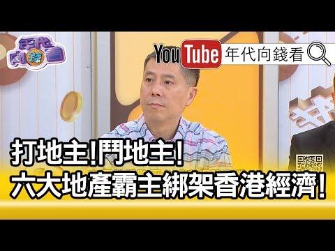 精彩片段》汪浩:只要在中國運作就建立黨委會...【年代向錢看】0190918