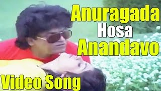 Anuragada Hosa Anandavo Video Song || Ade Raga Ade Hadu  || ShivaRajkumar,Seema