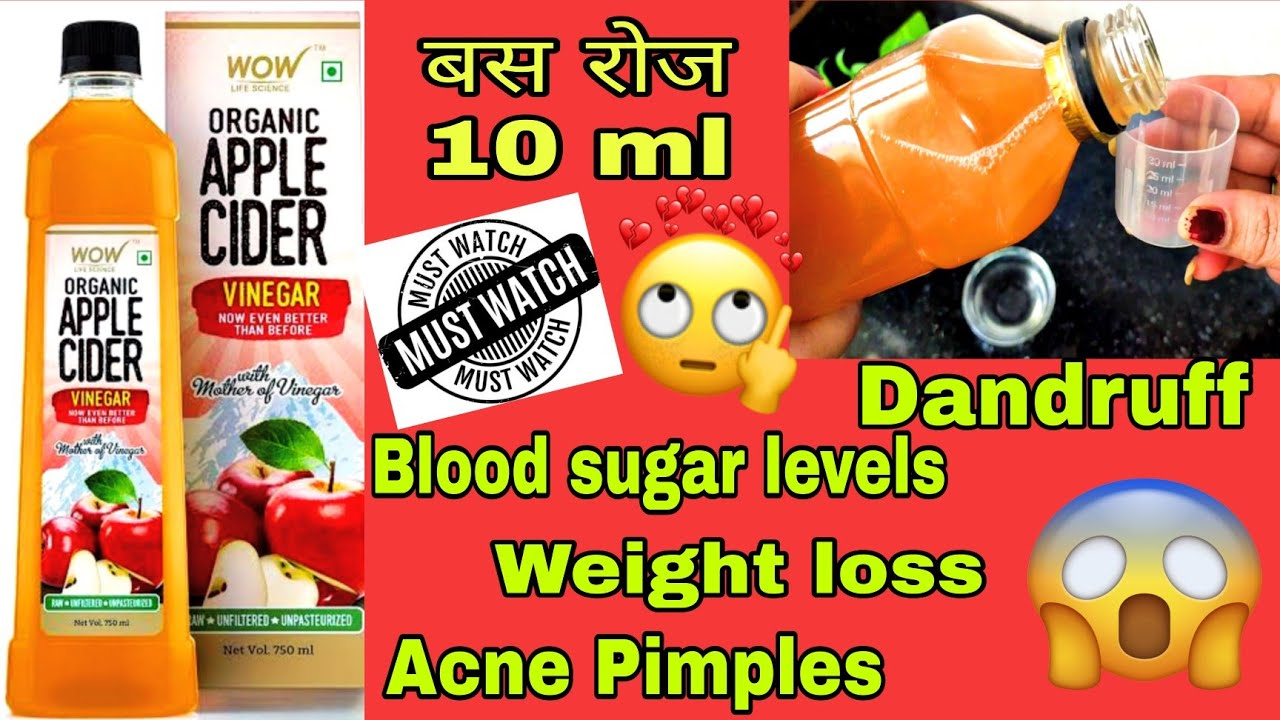 Wow Life Science Apple Cider Vinegar / Top 5 Benifits /Beauty Uses / Health Benifits/ Side Effects/
