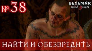 Ведьмак 3 [ОХОТА ЗА МЛАДШИМ КАК НАЙТИ И УБИТЬ УБЛЮДКА] №38