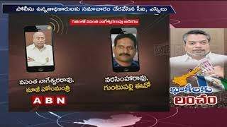 Police Found CCTV Footage Over YSRCP Leaders giving Bribe | ABN Telugu