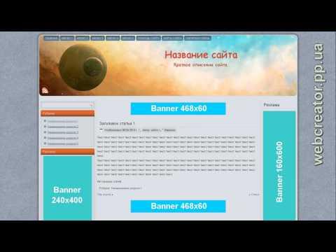 """Русский шаблон Joomla """"Космос 2"""" купить"""