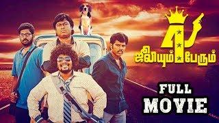 Julieum 4 Perum Tamil Full Movie