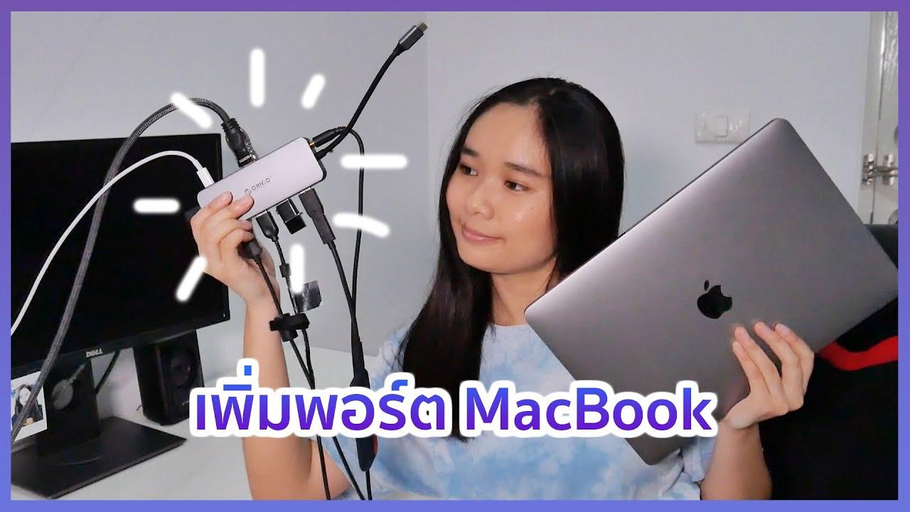รีวิว Orico USB-C เพิ่มพอร์ตให้ MacBook จบในตัวเดียว [กิจกรรมแจก]