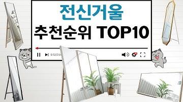 전신거울 인기상품 TOP10 순위 비교 추천