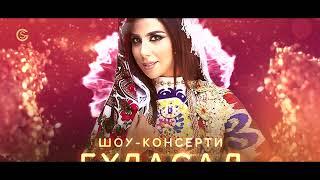 Гуласал Пулотова - Медони (Клипхои Точики 2021)