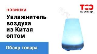 Увлажнитель воздуха - купить оптом(, 2016-05-13T12:26:50.000Z)