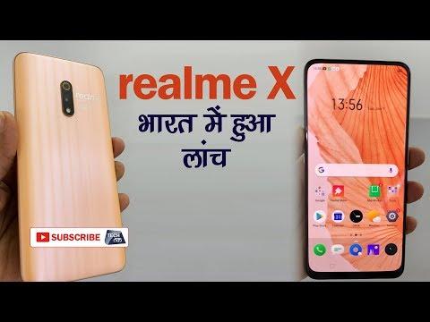 Realme X स्मार्टफोन : कीमत , फीचर्स और डिज़ाइन  | Tech Tak