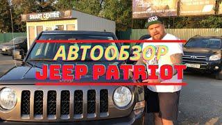 Авто из США | Обзор Jeep Patriot Limited