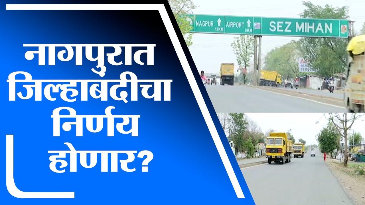 Download Nagpur | नागपुरात कोरोनाची परिस्थिती भीषण, जिल्हाबंदीच्या निर्णयाची शक्यता -tv9