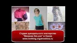 Научись вязать в Омске. Почему выбирают обучение в Студии