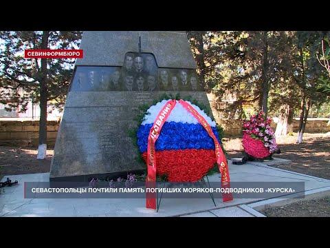 НТС Севастополь: 20 лет трагедии «Курска»: севастопольцы почтили память погибших подводников