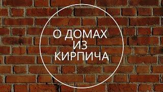 О кирпичных домах - Какой дом построить. Выпуск 2(, 2015-12-18T14:14:11.000Z)
