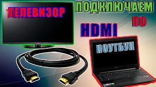 Как подключить ноутбук к телевизору по HDMI.
