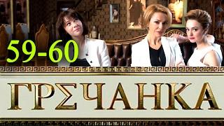 Гречанка 59-60 серия / Русские новинки фильмов 2016 #анонс Наше кино