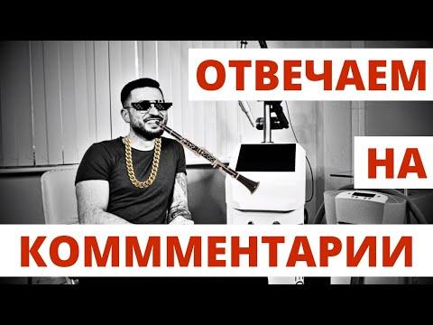 ИДЕАЛЬНОЕ УДАЛЕНИЕ ТАТУ лазером за 5.000.000 рублей. ЧАСТЬ 2 - ОТВЕЧАЕМ НА КОММЕНТАРИИ