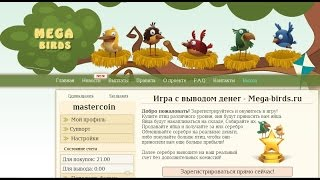 Mega Birds экономическая игра с выводом денег