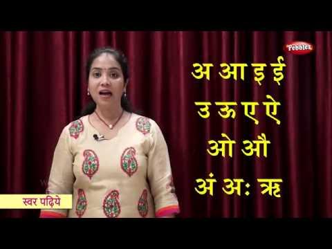 Reading Hindi Swar   हिन्दी स्वर   Read Hindi Varnamala   Learn to Read Hindi Alphabets