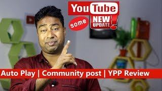 Some YouTube New Updates : YPP 2nd Review | Community Post | Auto Play