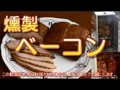 燻製。ベーコン作����。����。 豚�ラ肉�燻製。男�料�。レシピ。自家製ベーコン�作り方。 Bacon
