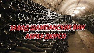 Завод шампанских вин Абрау-Дюрсо. ДЕГУСТАЦИЯ. СВЕТОВОЕ ШОУ.