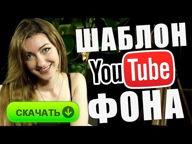 #3 Фон канала на YouTube!