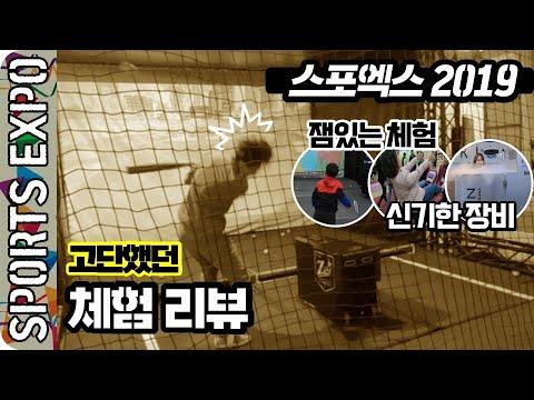 스포엑스 스포츠체험 [SPOEX sports experience / sports equipment] Seoul International Sports Leisure Expo 2019