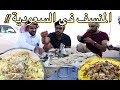 المنسف الأردني و الدبكة في شمال السعودية - طريف !!