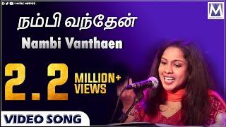 Namo Nambi Vanthaen | Beryl Natasha, Clement Vedanayagam | Tamil Christian Song