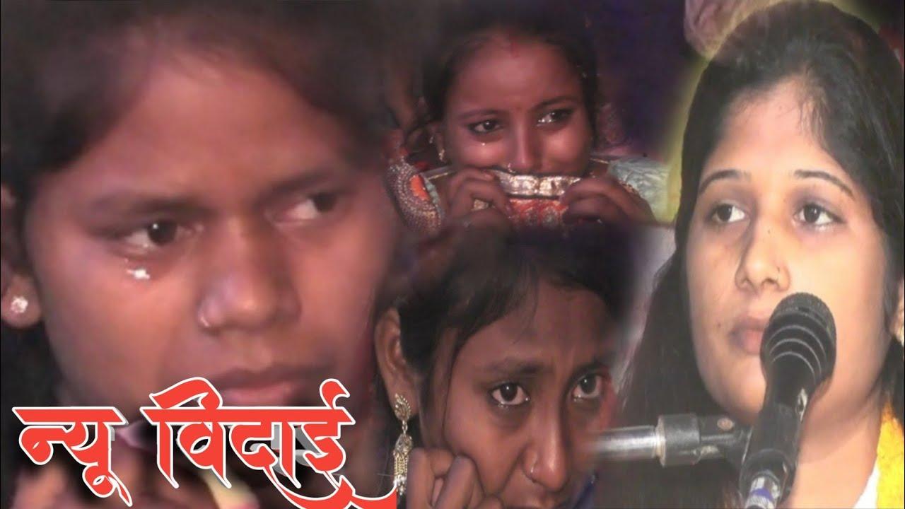 न्यू विदाई गीत रश्मि शास्त्री//VK STUDIO//Rashmi Shastri 9412487476