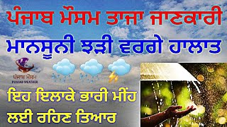 Punjab weather heavy rain warning // 8 july weather punjab