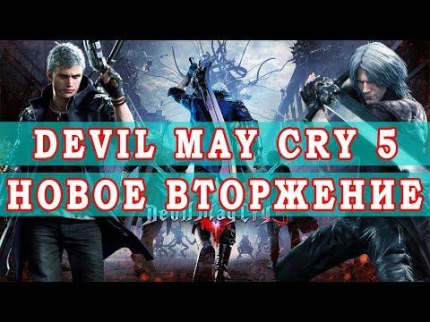 Devil May Cry 5 - Новое вторжение демонов - Играем за трех героев - Предварительный Обзор игры DMC 5 thumbnail